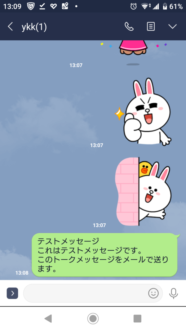 LINEのトークメッセージの内容をメールで送る方法