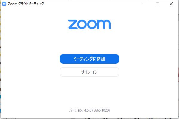 Zoomミーティングの開始