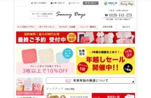 布ナプキンと洗剤の専門店サニーデイズ*Sunny Days*