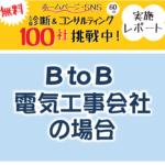 BtoB電気工事会社のホームページ診断