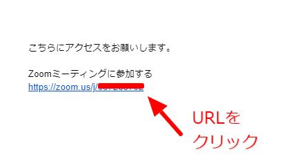 Zoom の説明 URLをクリックする