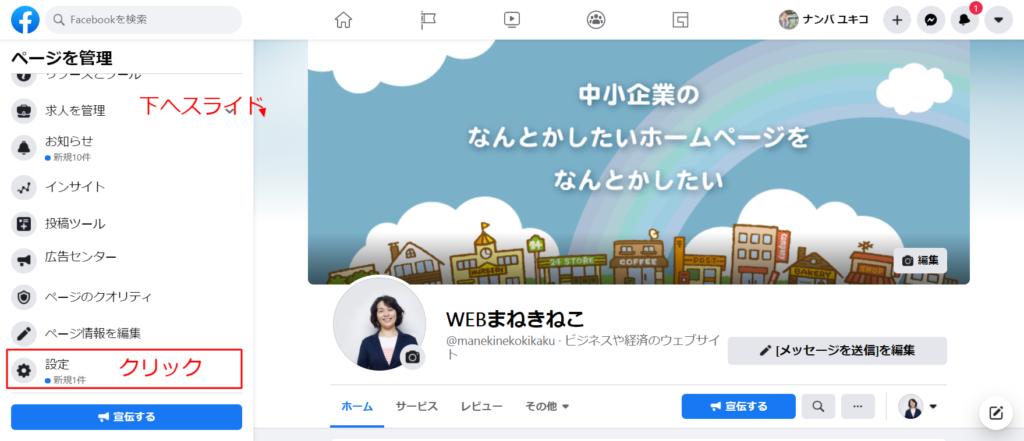 Facebookページの管理画面