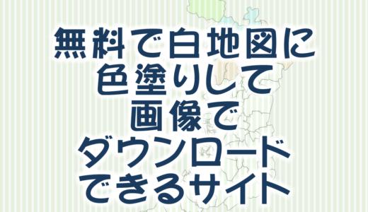 白地図ぬりぬりの使い方|無料で白地図に色塗りして画像でダウンロードできるサイト