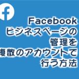 Facebookビジネスページの管理を複数のアカウントで行う方法(2021年4月現在)