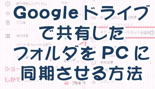 「マイドライブに追加」がない?!Googleドライブで共有したフォルダをPCに同期させる方法