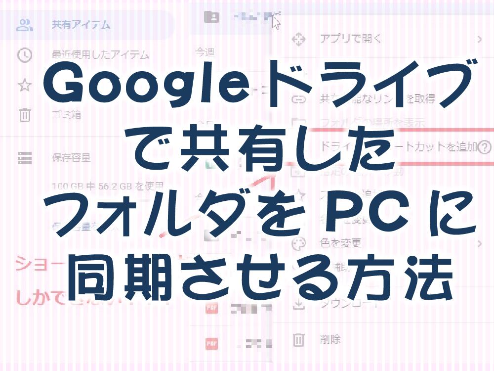 Googleドライブ共有方法
