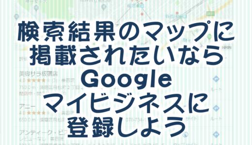 検索結果のマップに掲載されたいならGoogleマイビジネスに登録しよう【2019年4月版】