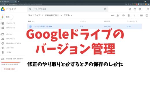 Googleドライブでデータのバージョン管理をする方法