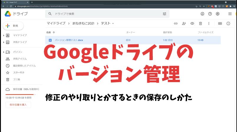 Googleドライブバージョン管理の方法
